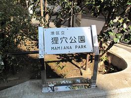Mamianapark