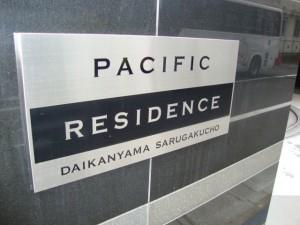 PR Daikan-yama Sarugakucho