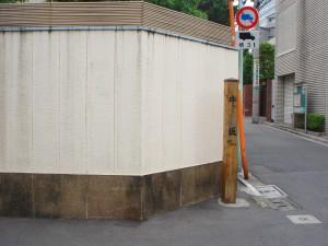 Apartments Nishi-azabu Kasumicho - Neighbor
