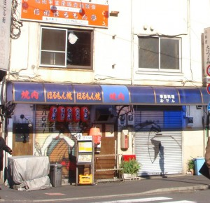 La Tour Iidabashi - Neighbor