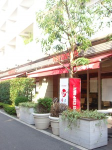 Roppongi Duplex M's - Neighbor