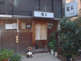 Palestudio Shibuya Station Front - Neighbor