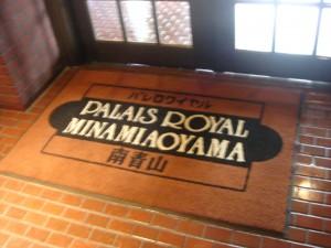 Palais Royal Minami-aoyama - Entrance