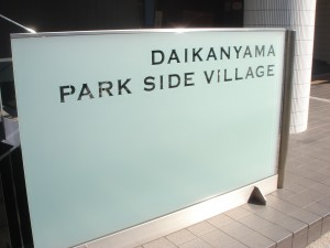 Daikanyama Park Side Village - Entrance