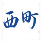 nishimachi